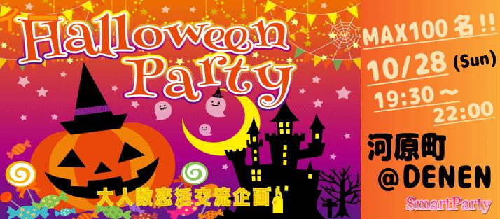 BIGハロウィンパーティー in 河原町