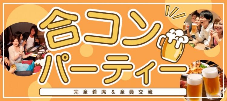 オトナ男女限定の合コンパーティー@つくば