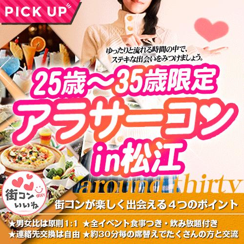 25歳~35歳限定 アラサーコンin松江