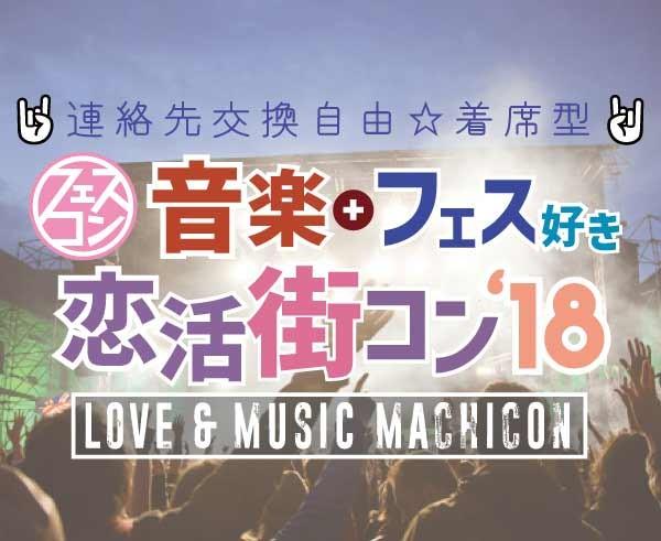 《新宿》音楽+フェス好き恋活街コン