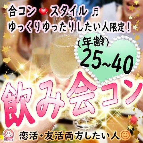 ちょっと大人の飲み会コン金沢 石川県