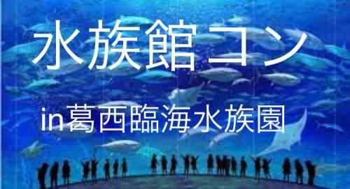 水族館コンin葛西臨海水族園