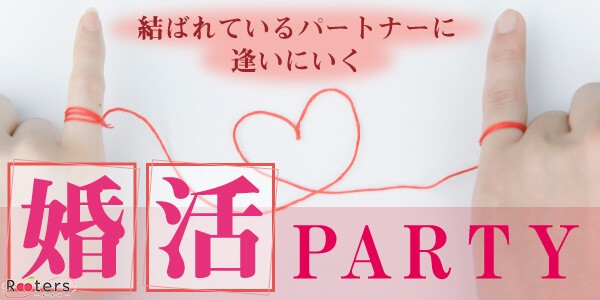 青山★20代婚活パーティー