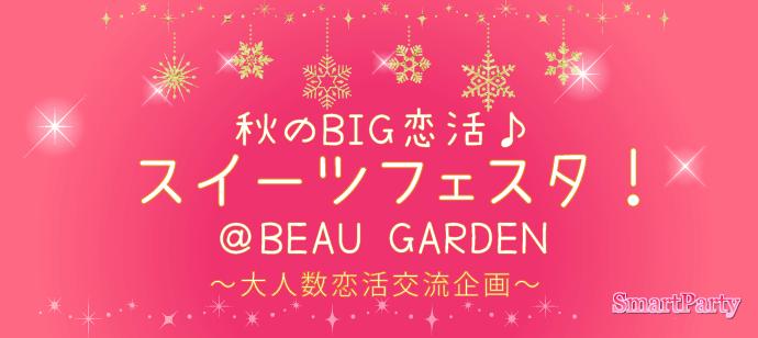 秋のBIG恋活 スイーツフェスタ!