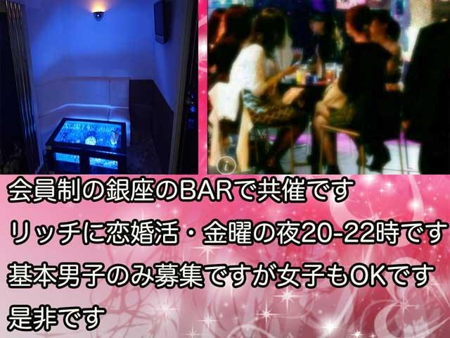 銀座11.2(金曜)合コン