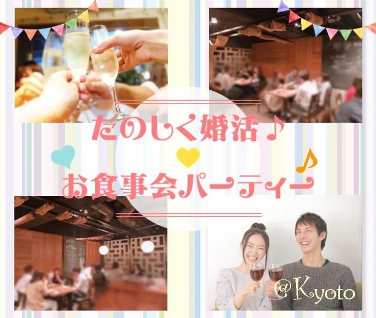 たのしく婚活 お食事会Party @京都