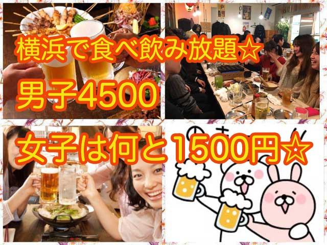 横浜10.20食べ飲み放題