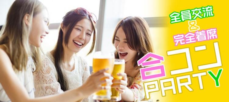【20代限定】合コンパーティー@甲府