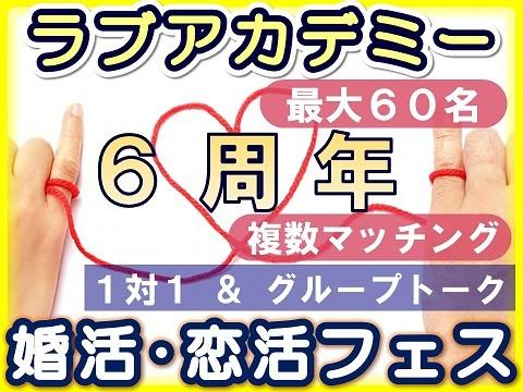 埼玉県本庄市・婚活&恋活フェス