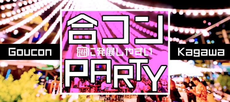 恋に発展しやすい☆合コンパーティー@香川