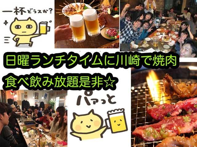 川崎11.11日曜だしランチタイムに焼肉