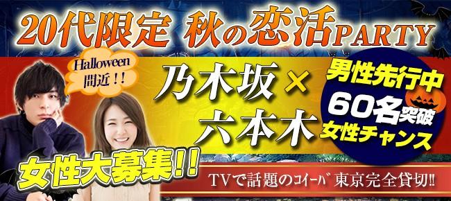 第294回 六本木×乃木坂恋活コン