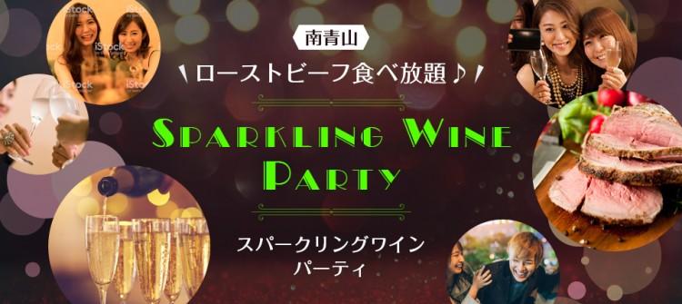 南青山スパークリングワインパーティー
