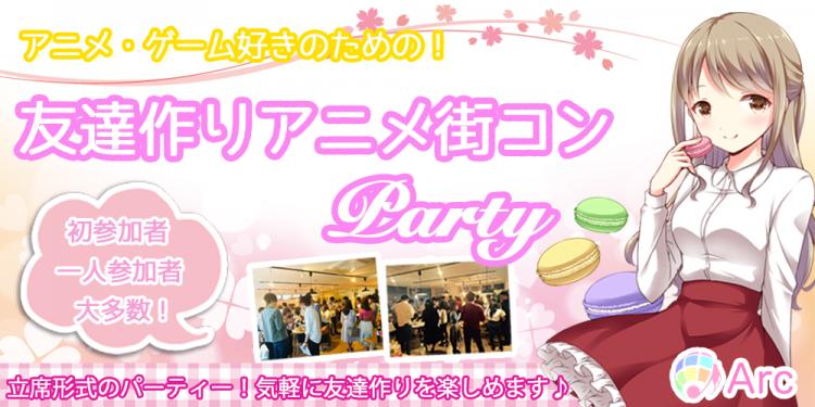 友達作りアニメ街コンParty_立席形式