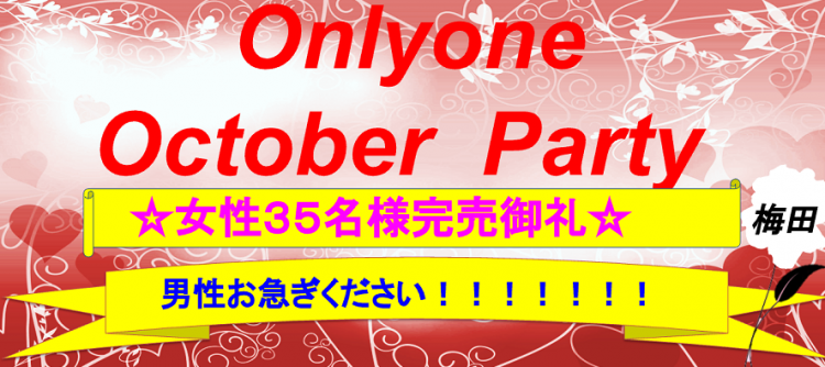 Onlyone October