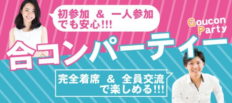 オトナ男女限定の合コンパーティー@水戸