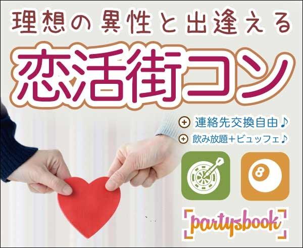 《新宿》2人の距離が近くなる恋活街コン