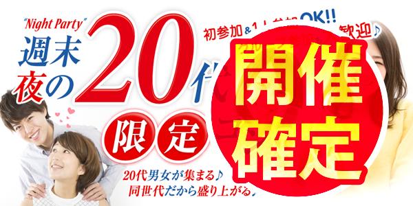 週末夜の20代限定コン@松阪
