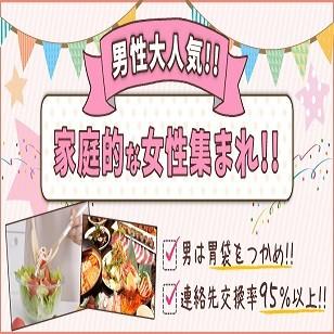 【秋葉原】家庭的な女性限定パーティー