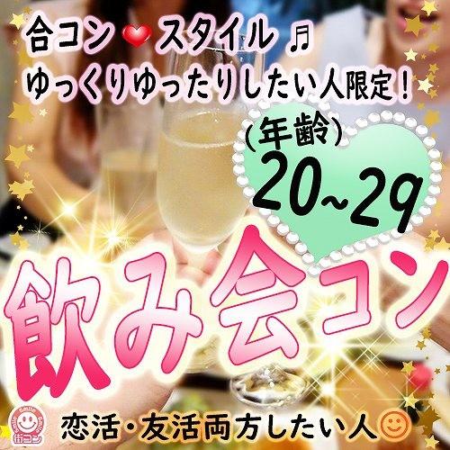 20代限定★平日の飲み会コン金沢 石川県
