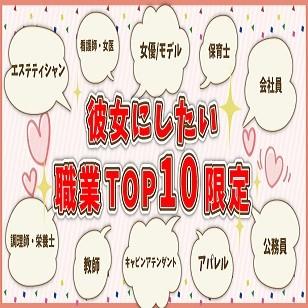 【秋葉原】彼女にしたい職業トップ10限定パーティー