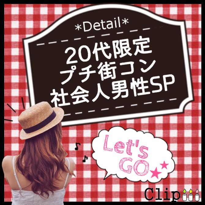 20代限定プチ街コン★金沢夜★