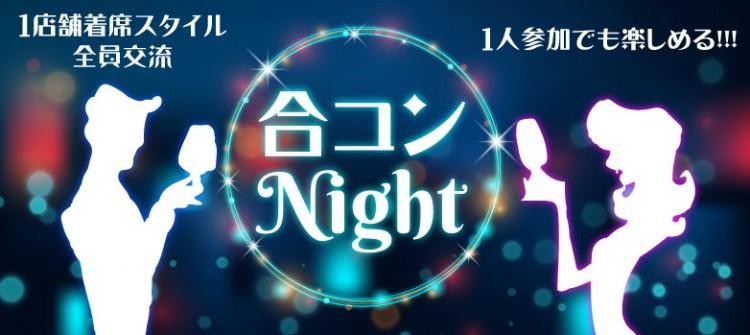 初参加大歓迎♪合コンナイト@下関