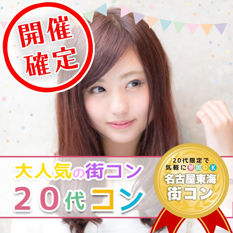 20代限定コン松江
