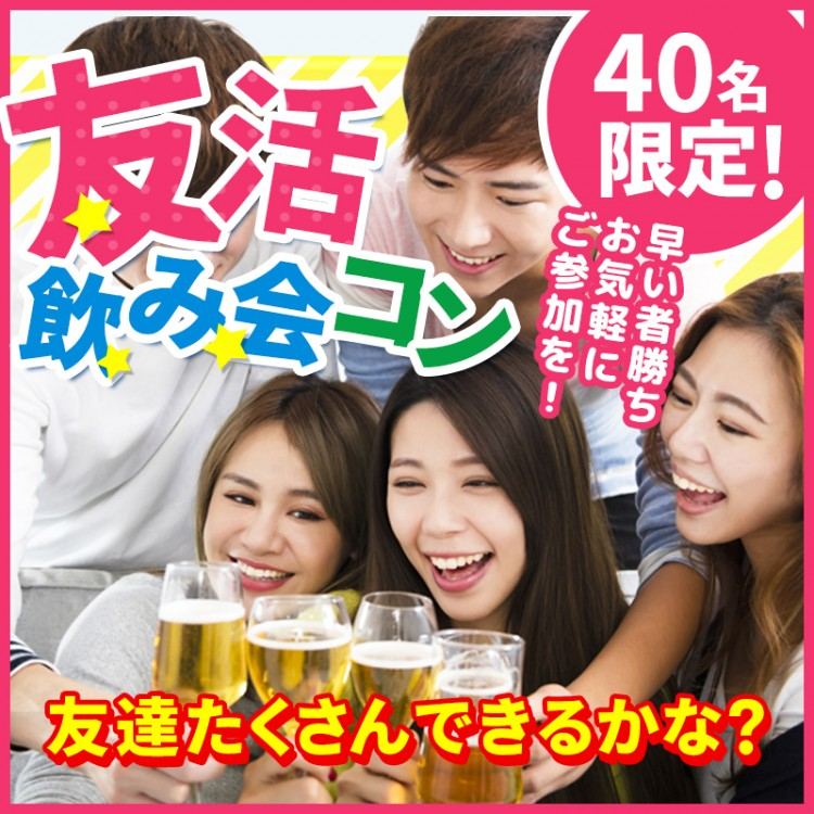 友活飲み会コンin福井