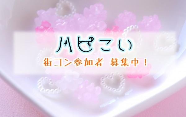 第30回 古川コン 6周年大感謝祭!!