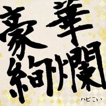 第6回 心斎橋コン 6周年大感謝祭!!