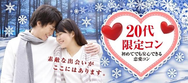 20代限定☆胸キュン20代恋活コン♪