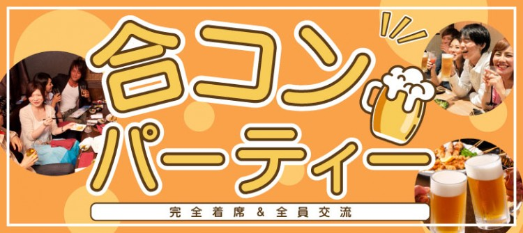 アラサー限定★合コンパーティー@出雲