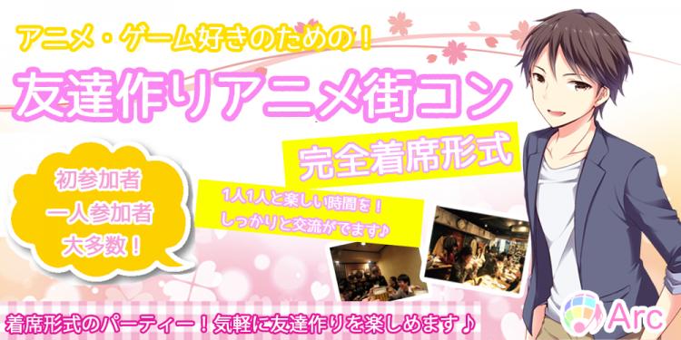 第4回 友達作りアニメ街コン@名古屋栄