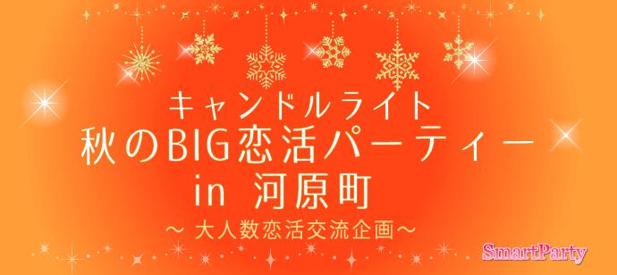 秋のBIG恋活パーティー!