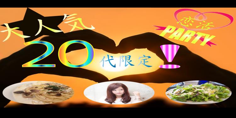 【甲府】大人気20代限定!恋活PARTY
