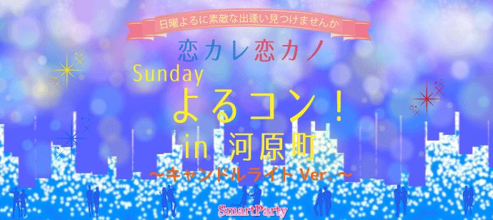 恋カレ恋カノ Sundayよるコン