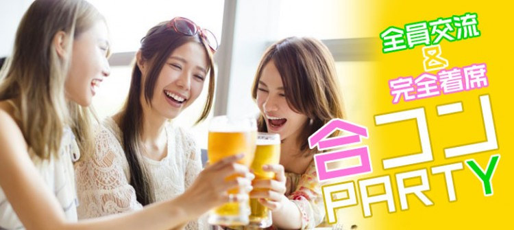 【20代限定】合コンパーティー@岩国