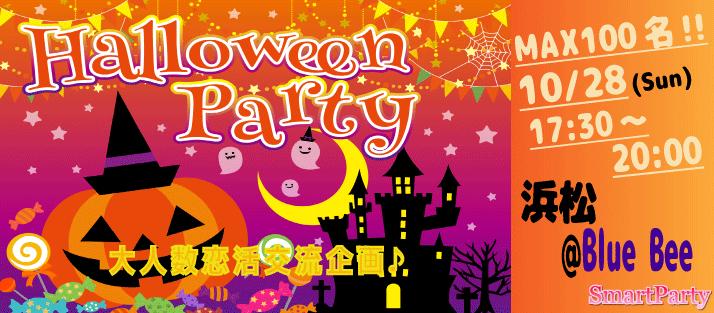 BIGハロウィンパーティー in 浜松