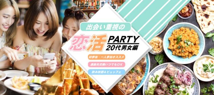 20代男女の同世代パーティー☆@周南