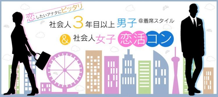 社会人限定-合コンパーティー-高崎