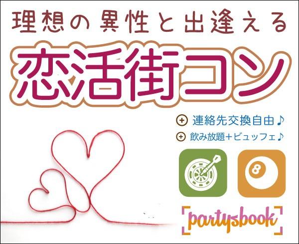 《札幌》恋活街コン