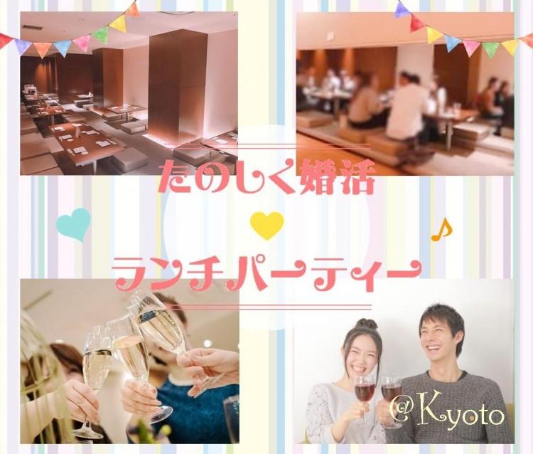 30代中心☆~さわやかな出会い♪ 婚活恋活 Lunch Party☆ @京都河原町~