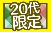 10/21 恵比寿ナイト 20代