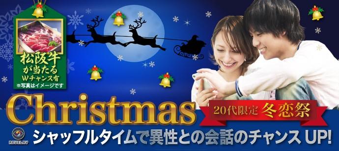 20代限定クリスマス直前祭りin表参道