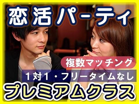 群馬県高崎市・恋活&婚活パーティ18