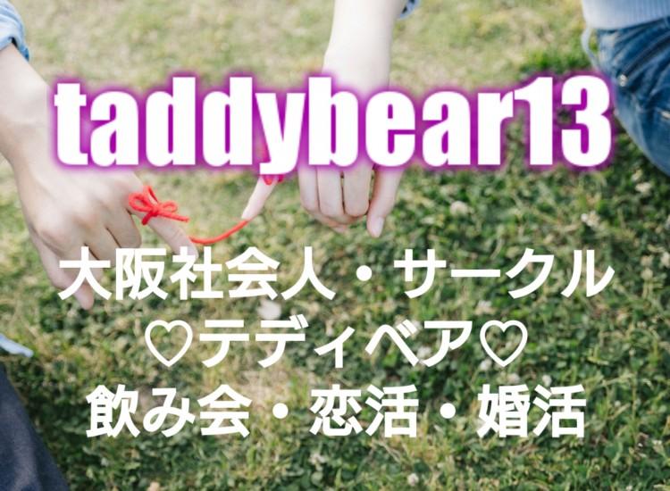 恋活・婚活・友活飲み会♡taddybear13