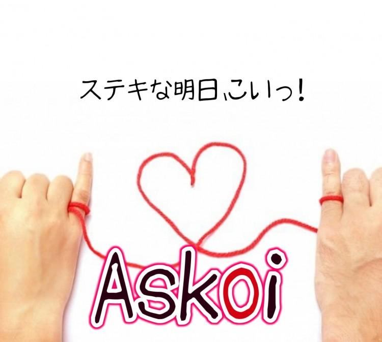 恋活イベント Askoi(㈱アスクゲート)