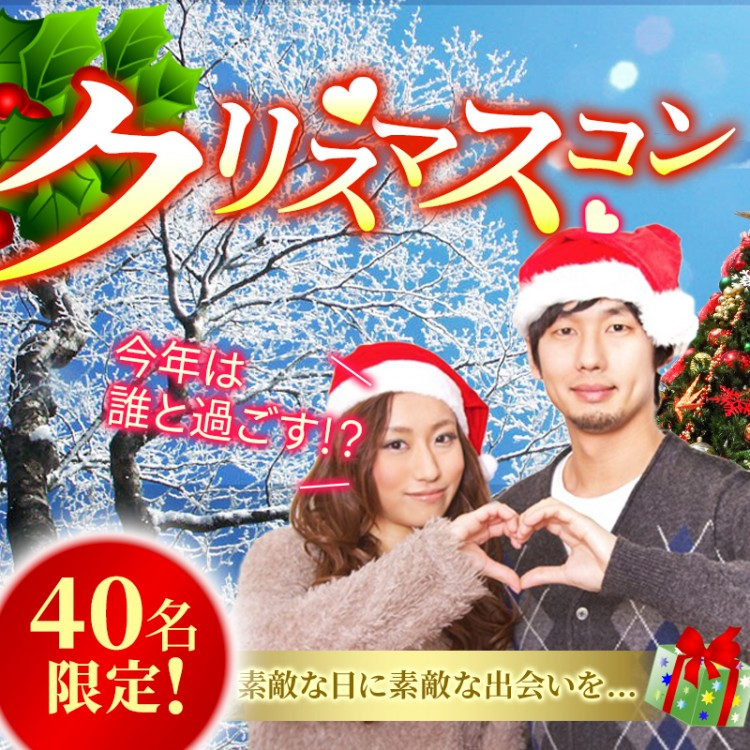 クリスマスコンin福山