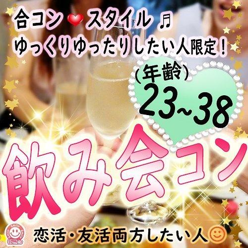 平日の飲み会コン富山